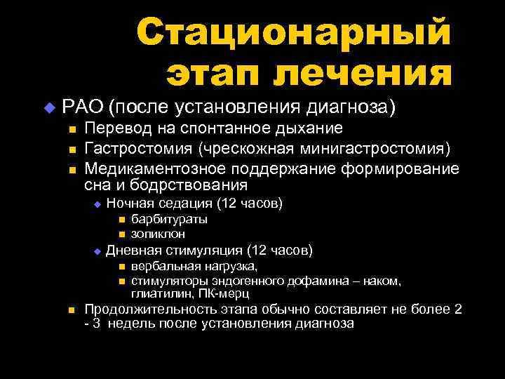 Стационарный    этап лечения u  РАО (после установления