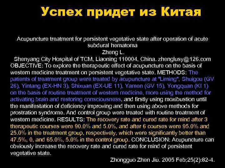 Успех придет из Китая     Acupuncture treatment for persistent