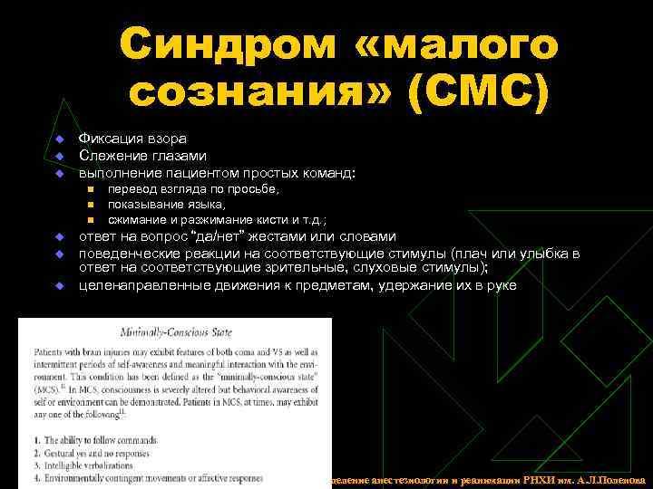 Синдром «малого  сознания» (СМС) u  Фиксация взора u