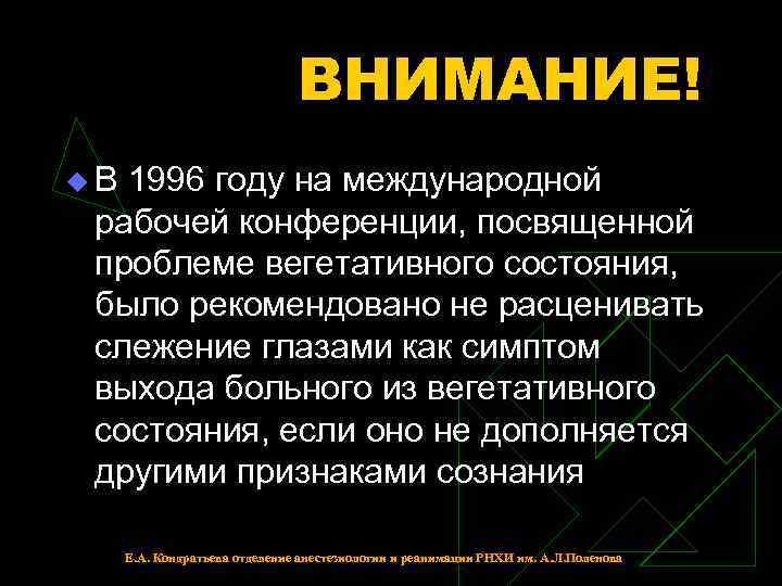 ВНИМАНИЕ! u В 1996 году на международной  рабочей