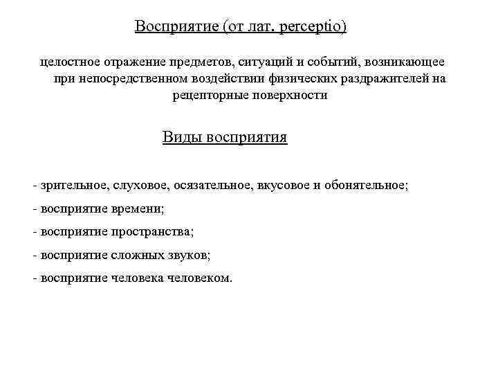 Восприятие (от лат. perceptio)  целостное отражение предметов, ситуаций и