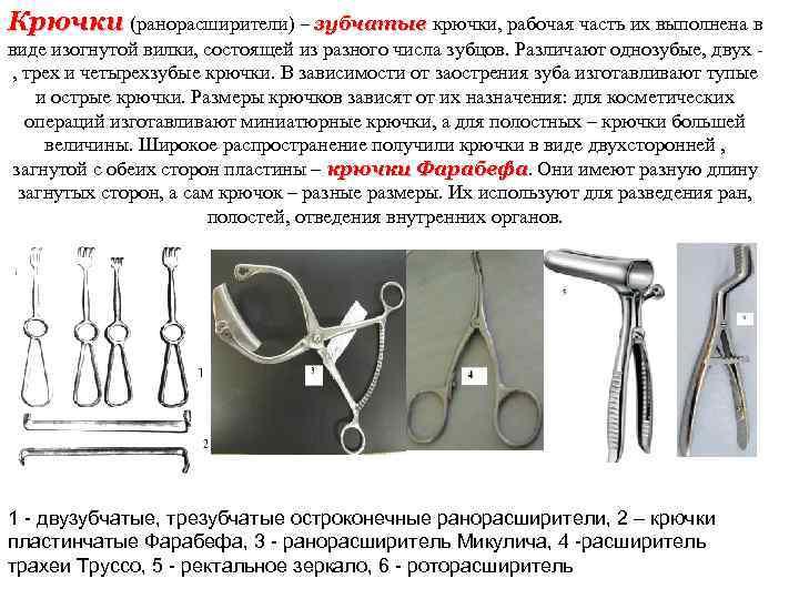 Крючки (ранорасширители) – зубчатые крючки, рабочая часть их выполнена в виде изогнутой вилки, состоящей