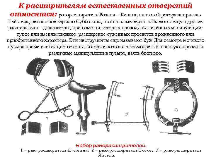 К расширителям естественных отверстий относятся: роторасширитель Розина – Кенига, винтовой роторасширитель Гейстера,