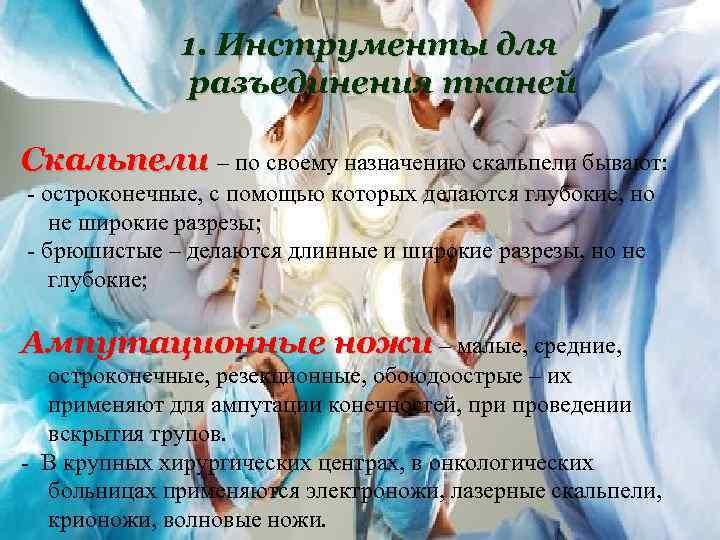 1. Инструменты для   разъединения тканей Скальпели – по своему