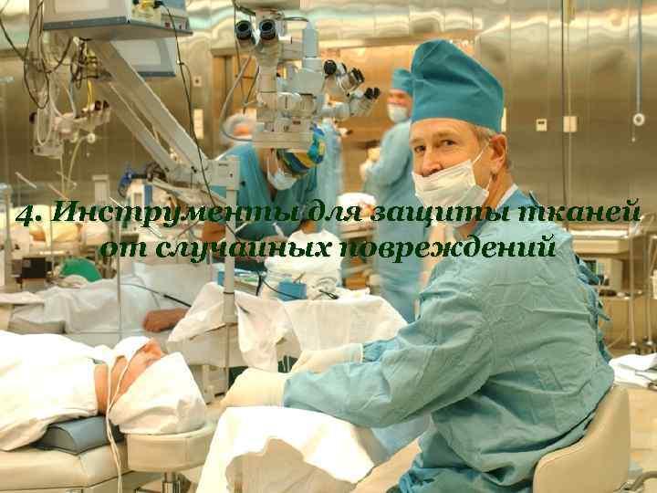 4. Инструменты для защиты тканей от случайных повреждений