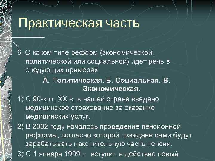 Практическая часть 6. О каком типе реформ (экономической, политической или социальной) идет речь в