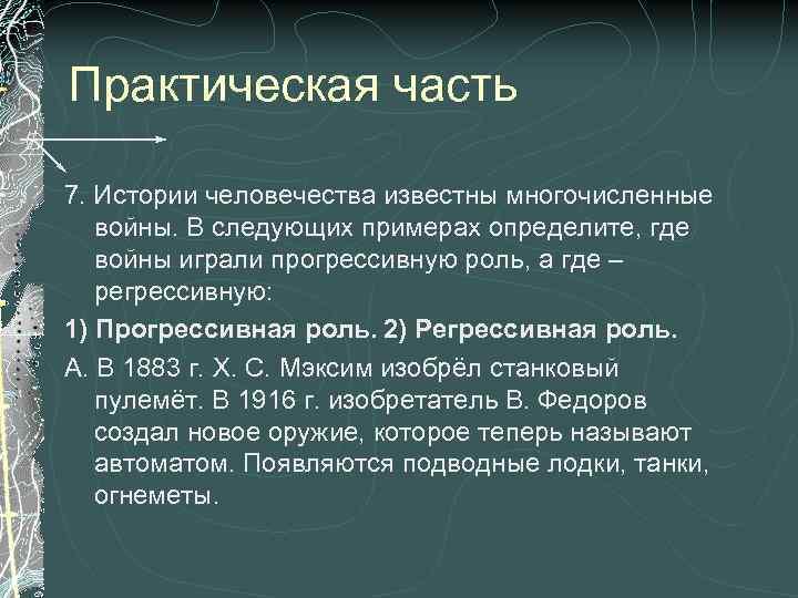 Практическая часть 7. Истории человечества известны многочисленные войны. В следующих примерах определите, где войны