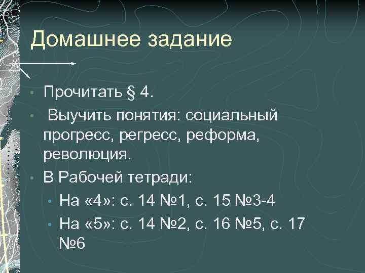 Домашнее задание  • Прочитать § 4.  •  Выучить понятия: социальный