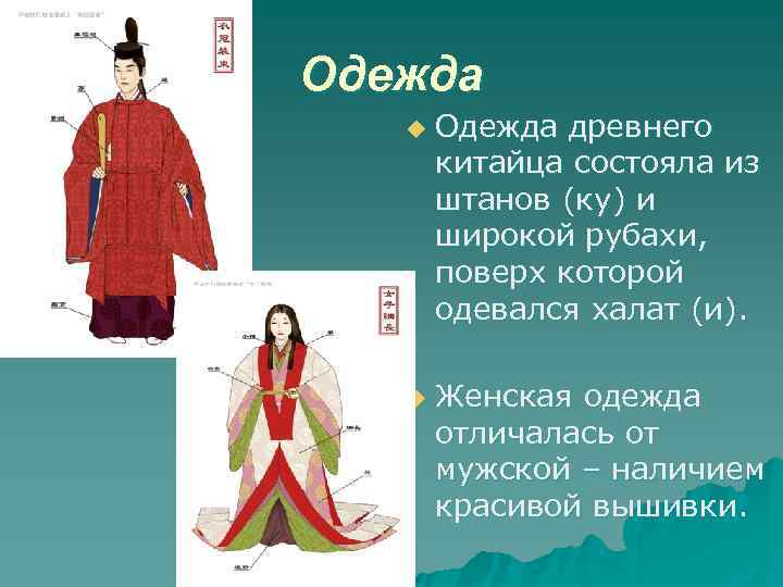 Одежда u Одежда древнего китайца состояла из штанов (ку) и 458c5e258f3e0