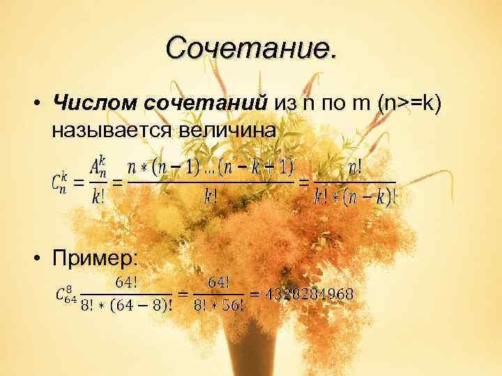 Сочетание.  • Числом сочетаний из n по m (n>=k)  называется