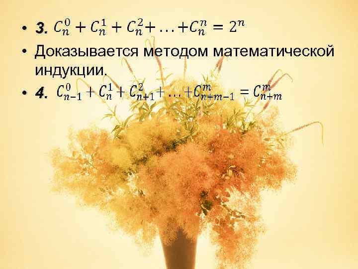 • 3.  • Доказывается методом математической  индукции.  • 4.