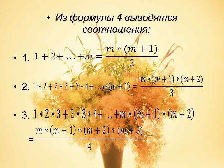 • Из формулы 4 выводятся    соотношения:  • 1.