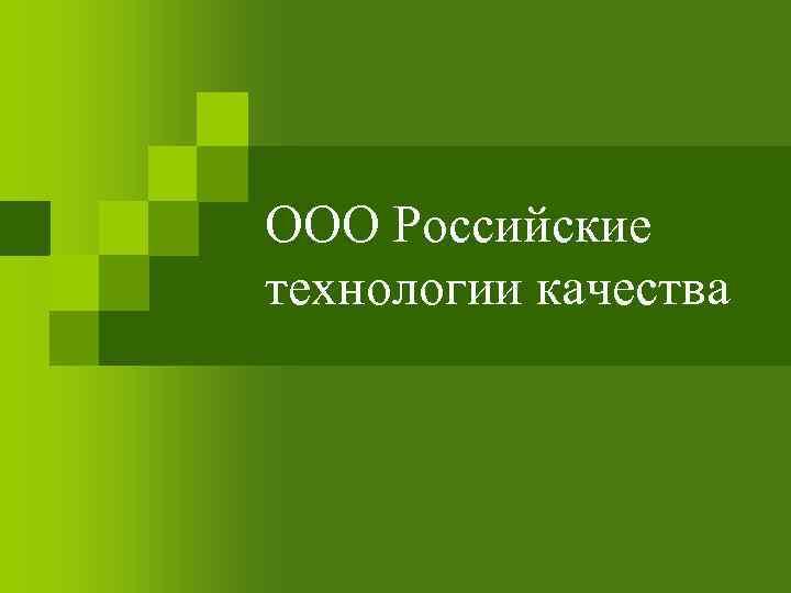 ООО Российские технологии качества