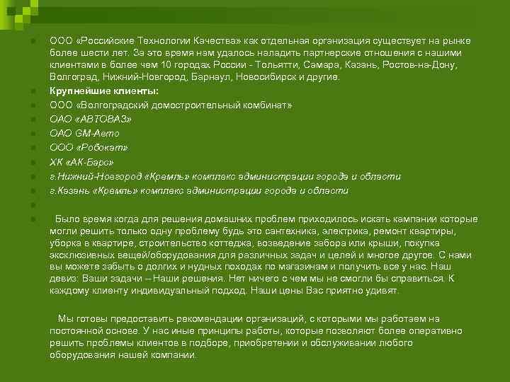 n  ООО «Российские Технологии Качества» как отдельная организация существует на рынке более шести