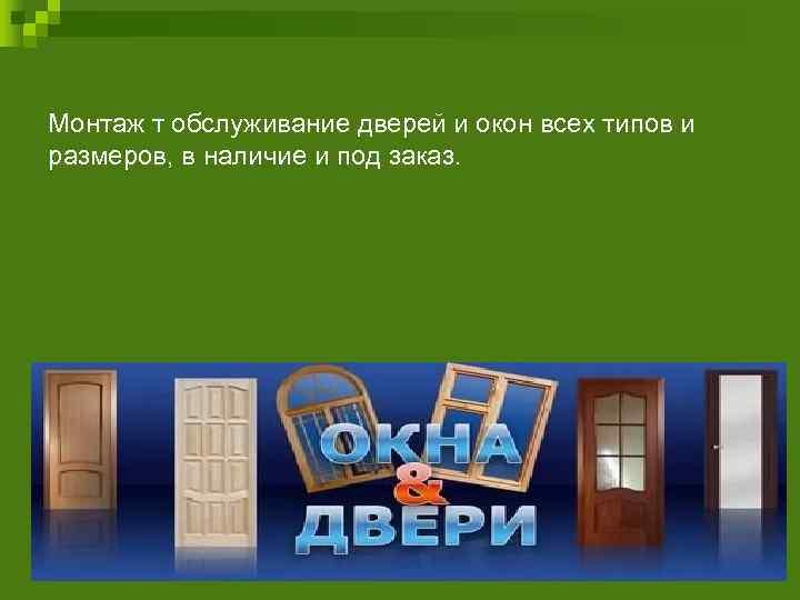 Монтаж т обслуживание дверей и окон всех типов и размеров, в наличие и под