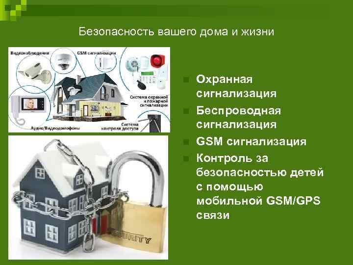 Безопасность вашего дома и жизни     n  Охранная