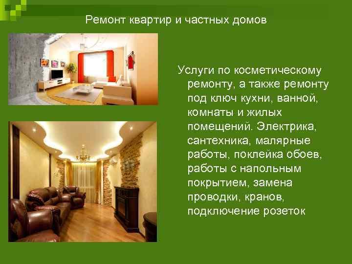Ремонт квартир и частных домов    Услуги по косметическому   ремонту,