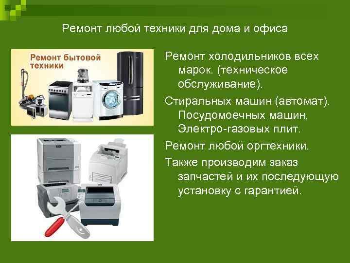 Ремонт любой техники для дома и офиса   Ремонт холодильников всех