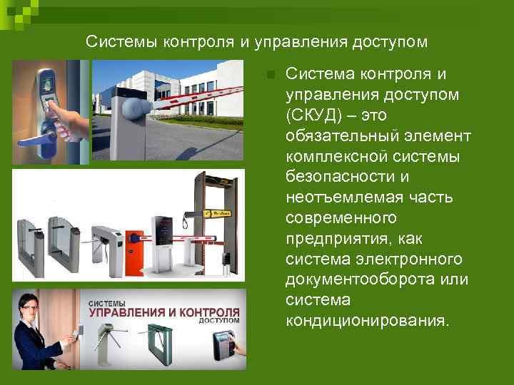 Системы контроля и управления доступом     n  Система контроля и