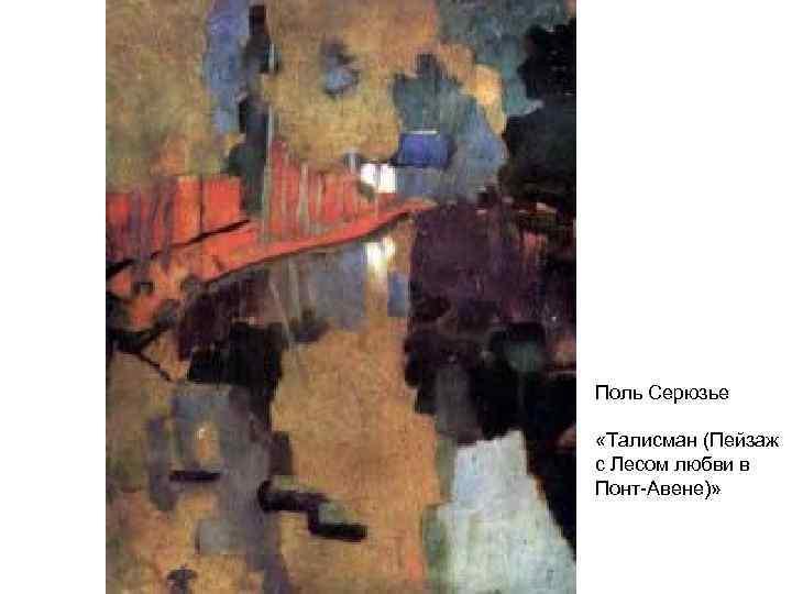 Поль Серюзье  «Талисман (Пейзаж с Лесом любви в Понт-Авене)»