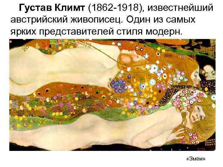 Густав Климт (1862 -1918), известнейший австрийский живописец. Один из самых ярких представителей стиля