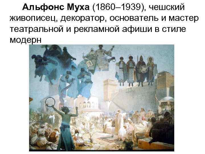 Альфонс Муха (1860– 1939), чешский живописец, декоратор, основатель и мастер театральной и