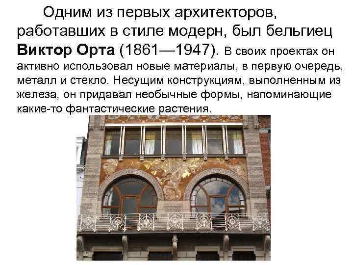 Одним из первых архитекторов, работавших в стиле модерн, был бельгиец Виктор