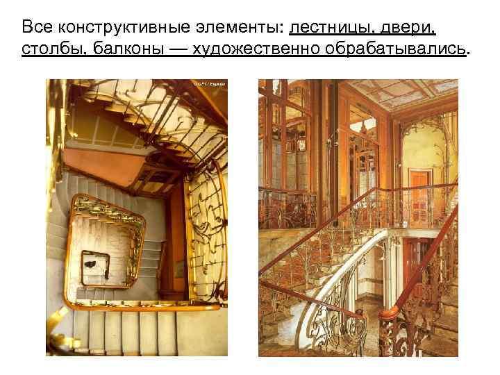 Все конструктивные элементы: лестницы, двери,  столбы, балконы — художественно обрабатывались.