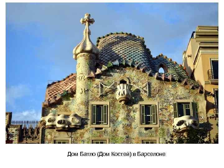 Дом Батло (Дом Костей) в Барселоне