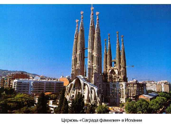 Церковь «Саграда фамилия» в Испании