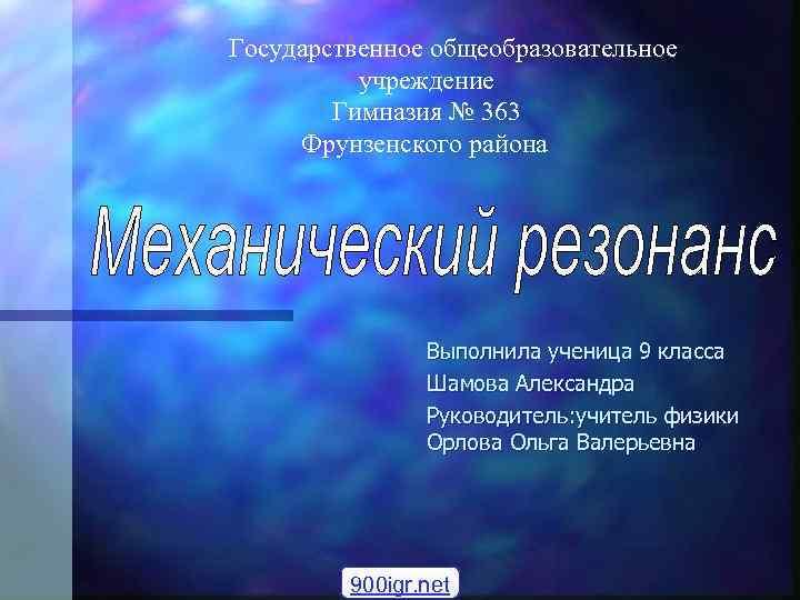 Государственное общеобразовательное  учреждение   Гимназия № 363 Фрунзенского района