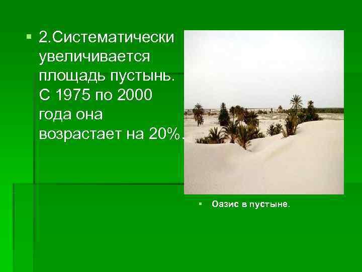 § 2. Систематически  увеличивается  площадь пустынь.  С 1975 по 2000