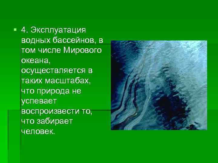 § 4. Эксплуатация  водных бассейнов, в  том числе Мирового  океана,