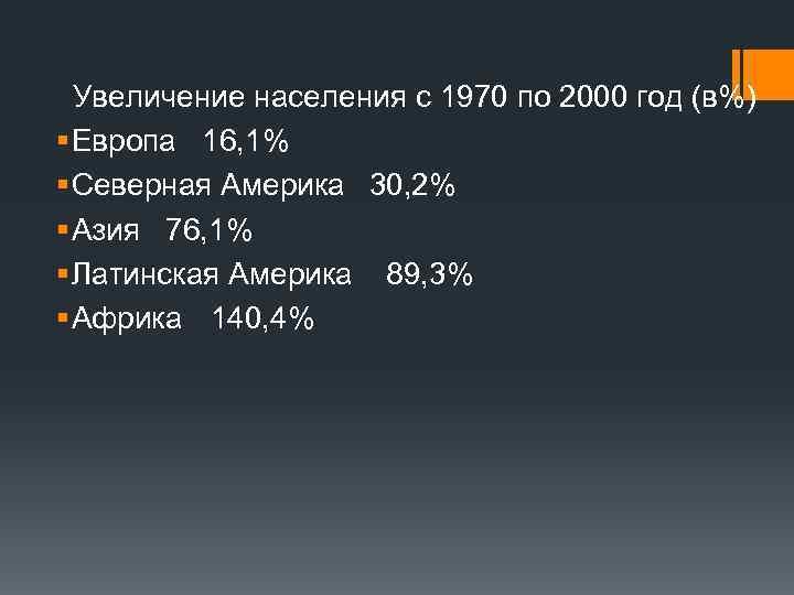 Увеличение населения с 1970 по 2000 год (в%) § Европа 16, 1% §