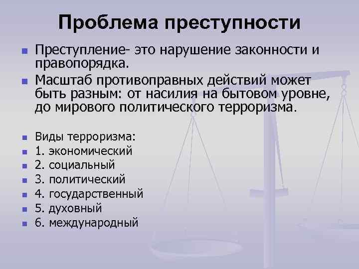 Проблема преступности n  Преступление- это нарушение законности и правопорядка. n