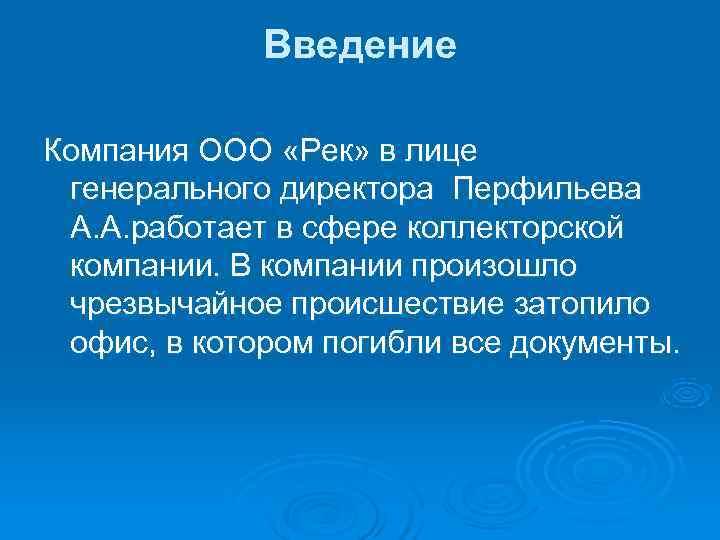Введение Компания ООО «Рек» в лице  генерального директора Перфильева