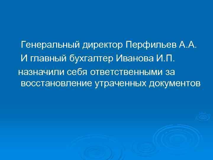 Генеральный директор Перфильев А. А. И главный бухгалтер Иванова И. П.