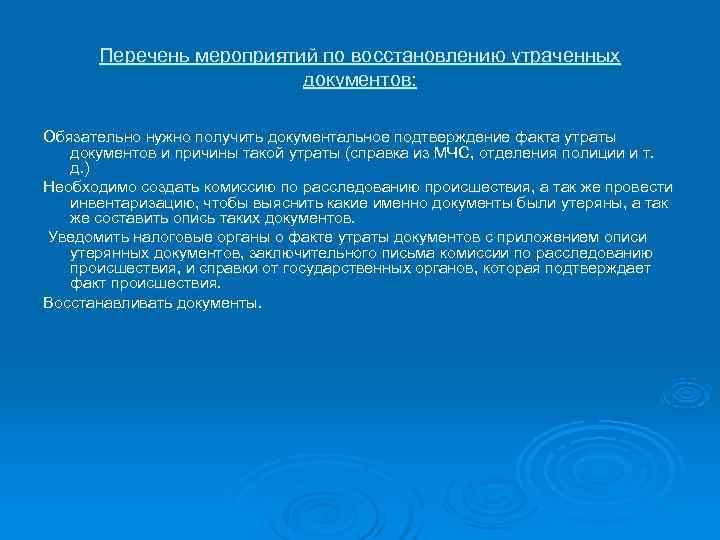 Перечень мероприятий по восстановлению утраченных     документов: