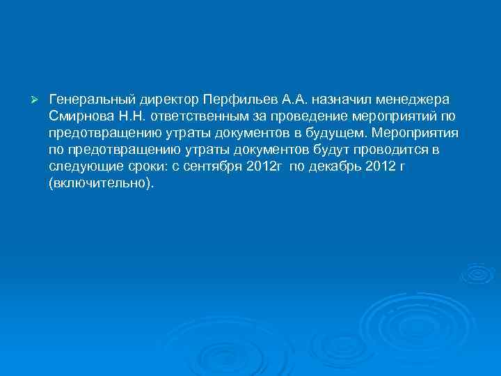 Ø  Генеральный директор Перфильев А. А. назначил менеджера Смирнова Н. Н. ответственным за