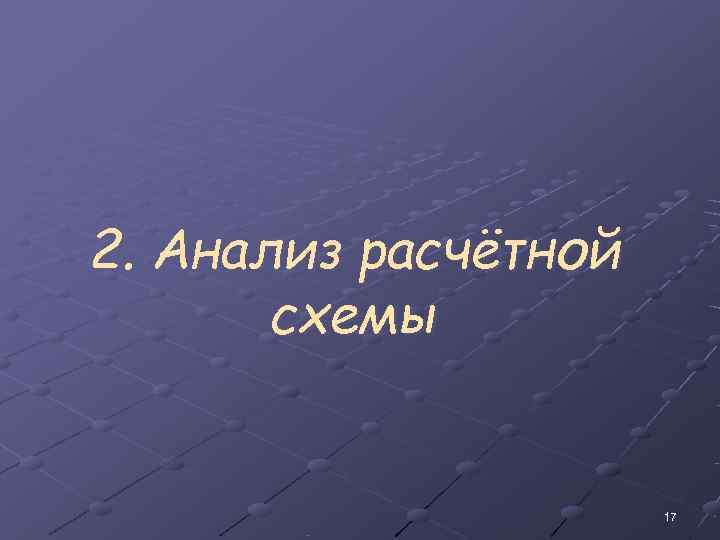 2. Анализ расчётной  схемы     17