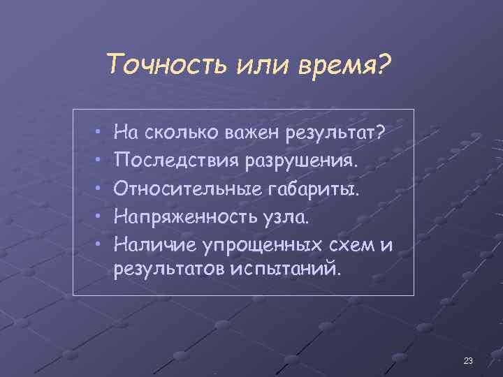 Точность или время?  •  На сколько важен результат?  •