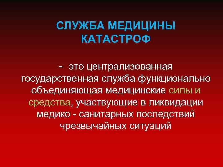 СЛУЖБА МЕДИЦИНЫ   КАТАСТРОФ   - это централизованная государственная служба функционально