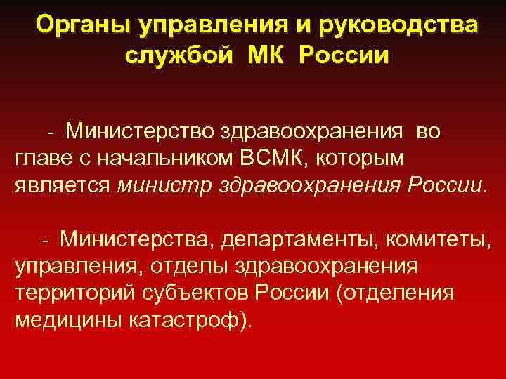 Органы управления и руководства  службой МК России  - Министерство здравоохранения во