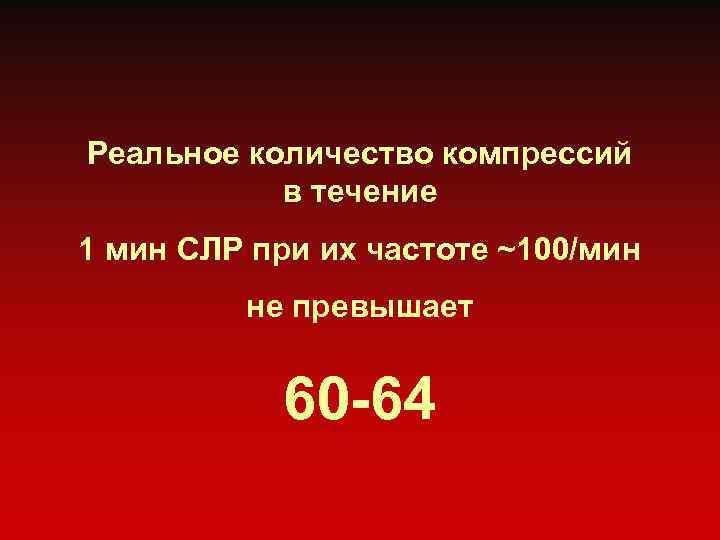 Реальное количество компрессий  в течение 1 мин СЛР при их частоте ~100/мин