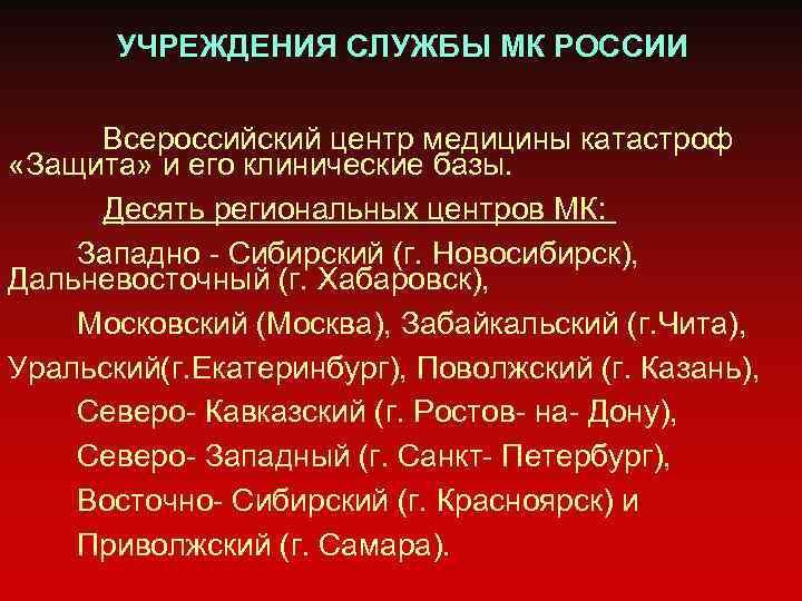 УЧРЕЖДЕНИЯ СЛУЖБЫ МК РОССИИ  Всероссийский центр медицины катастроф «Защита» и его