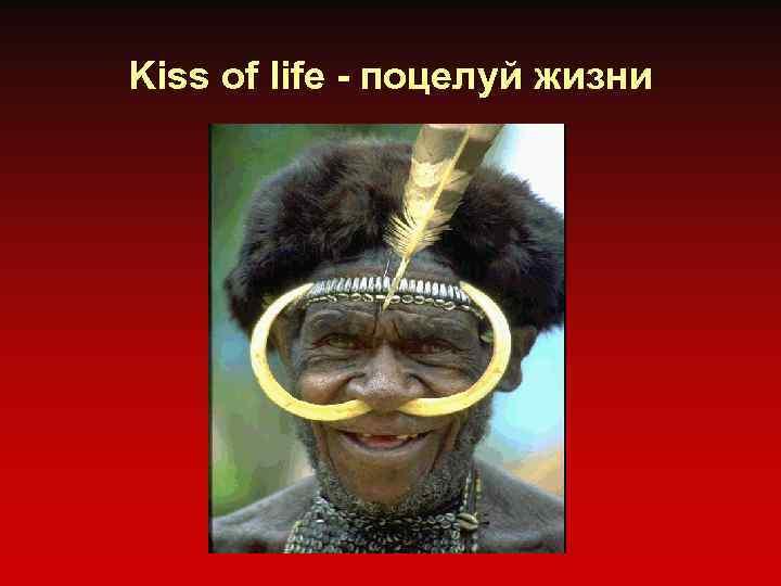 Kiss of life - поцелуй жизни