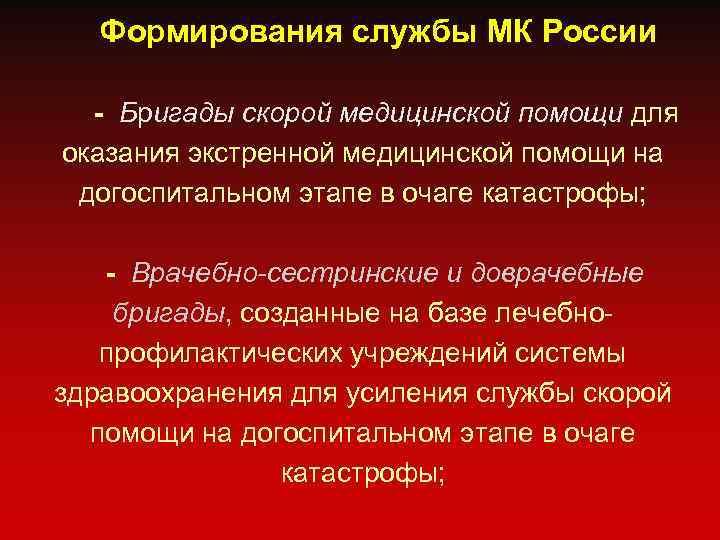 Формирования службы МК России  - Бригады скорой медицинской помощи для оказания
