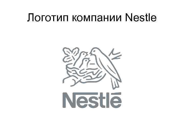 Логотип компании Nestle