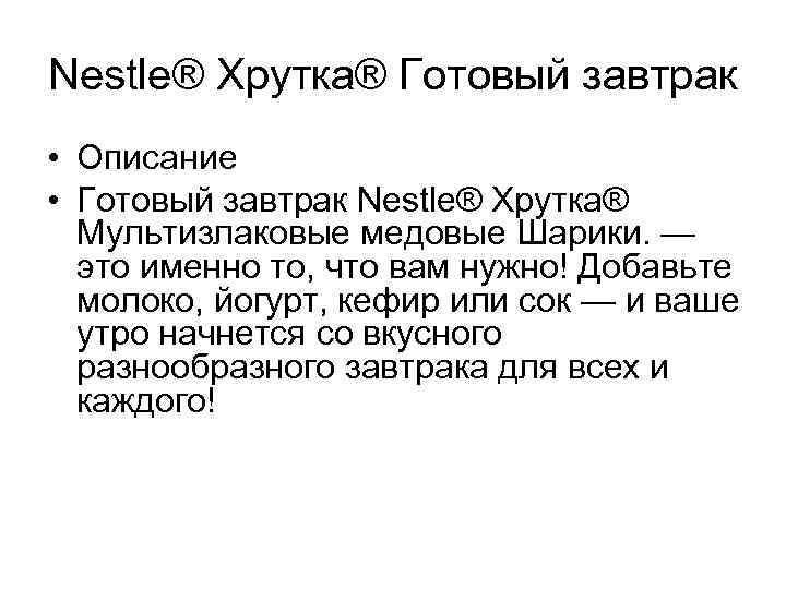 Nestle® Хрутка® Готовый завтрак • Описание • Готовый завтрак Nestle® Хрутка®  Мультизлаковые медовые