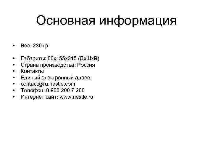 Основная информация •  Вес: 230 гр  •  Габариты: